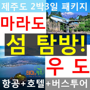 |제주도버스투어패키지| 제주여행 2박3일 패키지여행/마라도/우도포함 여행일정