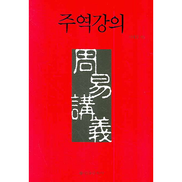 [반디앤루니스] 주역강의  을유문화사   서대원