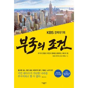부국의 조건  가나   KBS 부국의 조건 제작팀