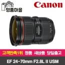 캐논 EF 24-70mm F2.8L II USM 정품 새상품 명품마을