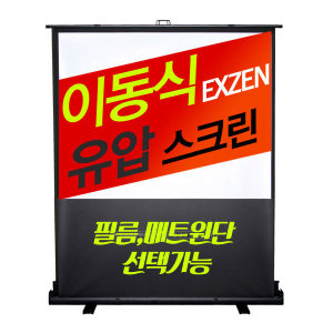 엑스젠 이동식 유압스크린 52/60/80/100인치/원단선택