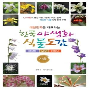이든북-푸른행복 / 대한민국을 대표하는 한국 야생화 식물도감 - 가을