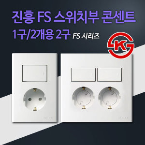 진흥 FS 스위치부 콘센트 1구/2개용2구