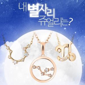14K/18K 별자리목걸이 3가지스타일::특별한 선물추천