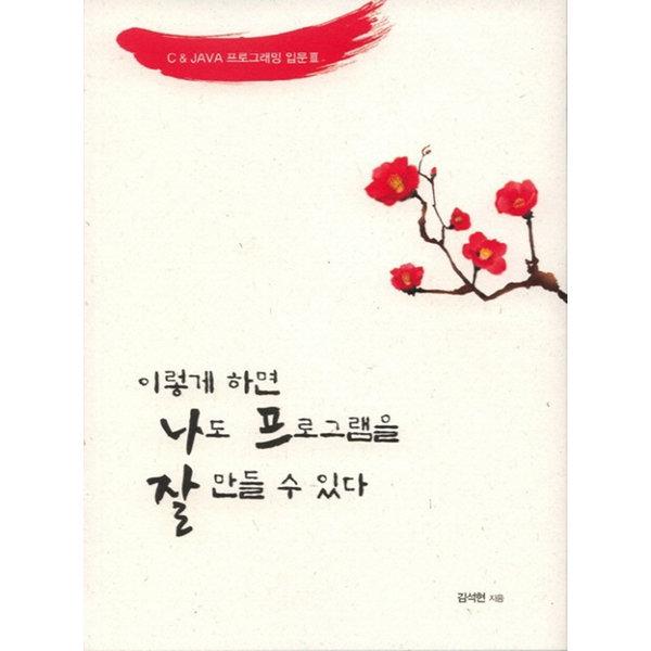이렇게 하면 나도 프로그램을 잘 만들 수 있다  삼양애드   김석현
