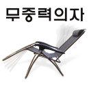 무중력의자/마약의자/캠핑의자/편한의자/접이식의자