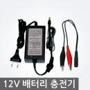 국산 배터리 충전기 스쿠터 오토바이 밧데리 12V2A충전