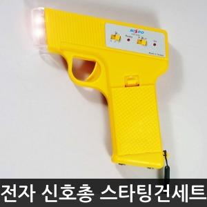 전자 신호총 세트 육상 수영 스타트건 스타팅건 노랑