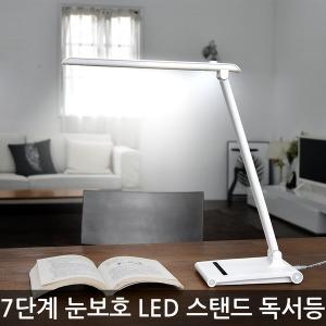 NEXT-109LAMP 시력보호 7단계 조절 LED스탠드 독서등