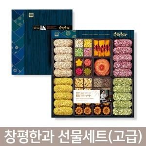 창평한과 선물세트(고급) / 국가지정 식품명인 제21호