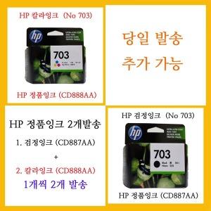 포토스마트 K510a / HP CD888AA+CD887AA 정품잉크2개