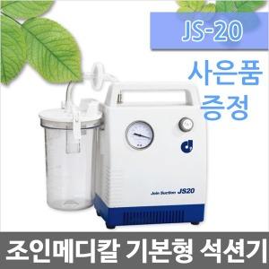 (사은품) 조인메디칼 JS20 가정용 석션기 썩션기