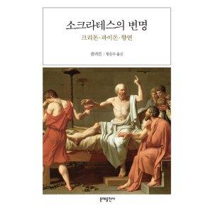 소크라테스의 변명 -문예교양선서 30  문예출판사   플라톤