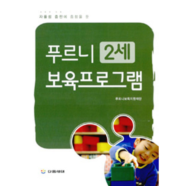 푸르니 2세 보육프로그램  다음세대   푸르니보육지원재단