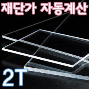 아크릴 아크릴판 2T 재단  자동견적