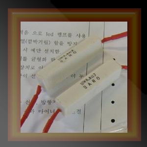 깜박이 속도조절용 저항 부하매칭 시멘트 저항 사기저항 2개 한세트