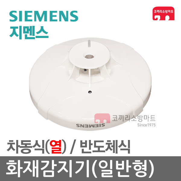 지멘스 차동식감지기 SRA-2A 화재감지기 열 수신기