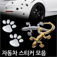 곰발바닥 차량용/차량 자동차 흠집 잔기스커버/스티커