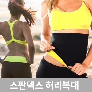 스판덱스 허리복대 뱃살 다이어트 복대 허리 땀복