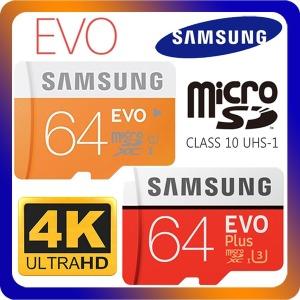 삼성 EVO 갤럭시S9/S8/S7/S5/노트4 64G 메모리 카드