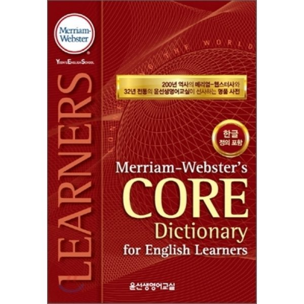 Merriam-Webster s CORE Dictionary for English Learners 메리엄 웹스터 코어 영영한사전 : 한글 정의...