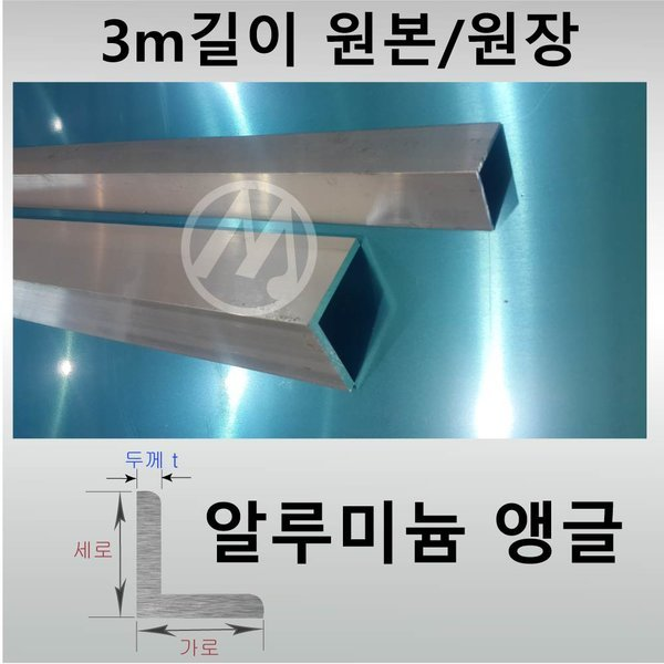 40 x 40 x 2T (두께-mm)  길이 3m / 알루미늄 앵글