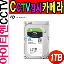 1TB 시게이트 CCTV 녹화기 전용 하드 HDD DVR