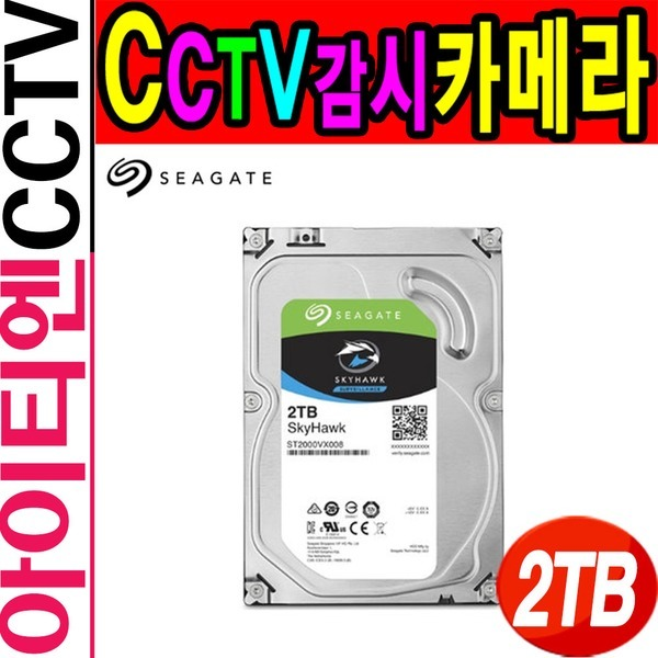 2TB 시게이트 CCTV 녹화기 전용 하드 HDD DVR
