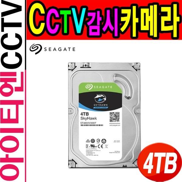 4TB 시게이트 CCTV 녹화기 전용 하드 HDD DVR