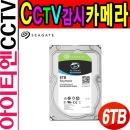 6TB 시게이트 CCTV 녹화기 전용 하드 HDD DVR
