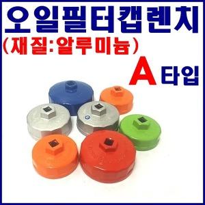 알미늄A타입 오일휠타캡렌치 엔진 오일컵 오일교환 컵