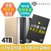 사은품3종선택+정품 Backup Plus S 4TB 외장하드