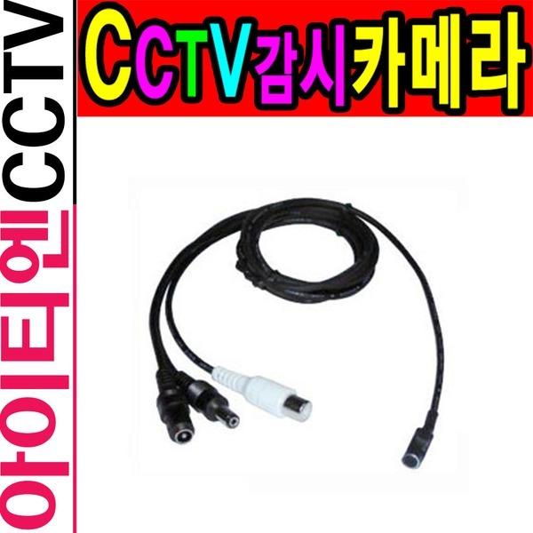 마이크 오디오 음성 케이블 CCTV 적외선 감시카메라