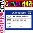 CCTV 녹화중 스티커 설치 안내 표지판 포맥스재질