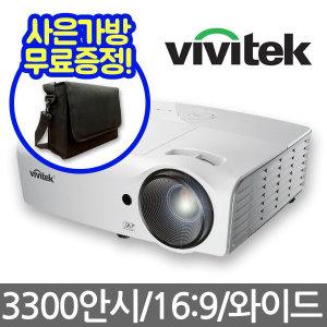 가방증정/비비텍/D55GW/3300안시/와이드/WXGA/ABC