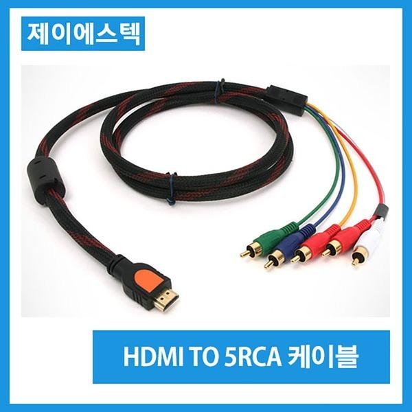 케이블/컴포넌트케이블/HDMI to 5RCA 1.2m
