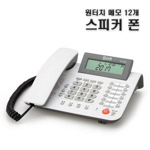 RT350/스피커폰전화기/당일배송/스피커폰/CID전화기