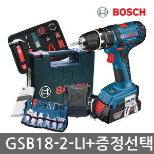 보쉬 18V 충전해머 전동드릴 GSB18-2 LI+증정선택