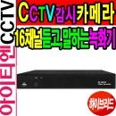 AT-1626R 나다텔 CCTV 녹화기 감시카메라 말하는DVR