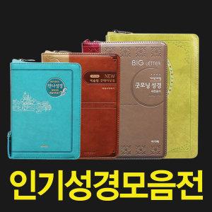 인기성경책 모음전 HOT10