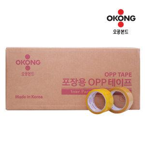 갈색 OPP 박스테이프/50M X 50개입 무료배송+사은품