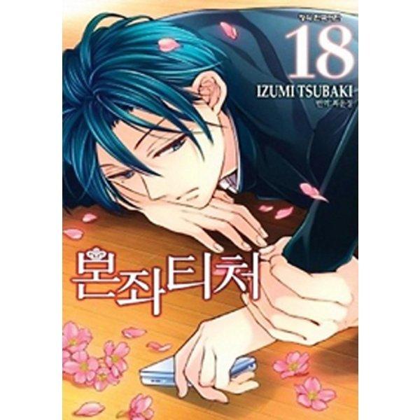 본좌 티처 18  학산문화사   IZUMI TSUBAKI.