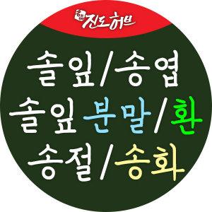 진도허브 솔잎 송옆 송절 송화 솔화가루 솔잎가루 환
