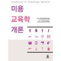 미용교육학개론  군자출판사   한국두피모발관리사협회