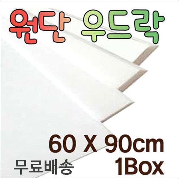 원단 우드락 5mm 1박스-(30장)60x90cm/우드락/폼보드