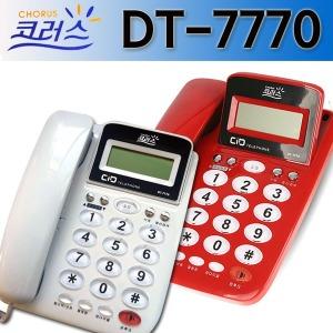 대우 CID사무용유선전화기DT-7770 LCD각도조절 빅버튼