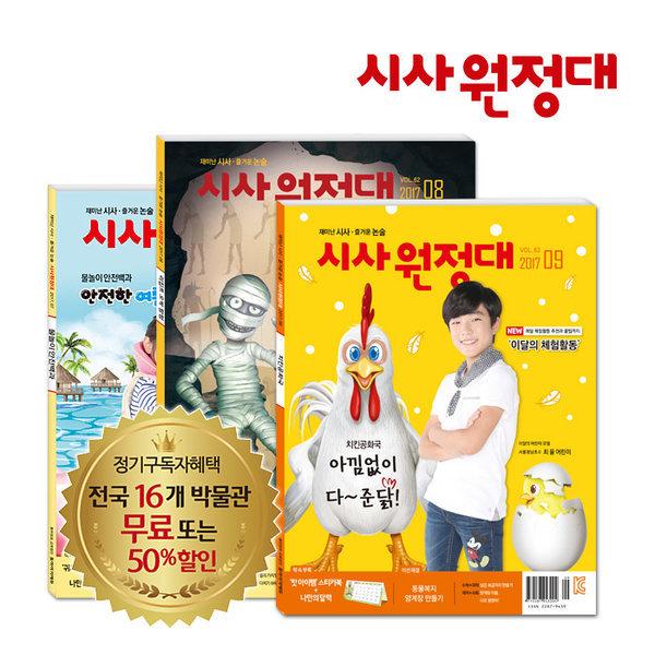 동아이지에듀  시사원정대 1년 정기구독