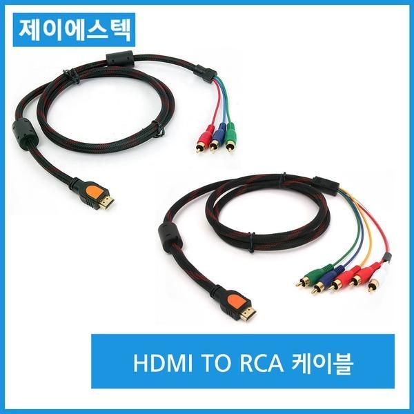 케이블/컴포넌트케이블/HDMI to 3RCA 1.2m 옵션