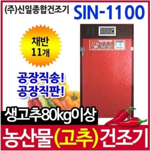 식품건조기 고추건조기 신일종합건조기 SIN-1100 정품