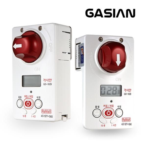 소비자만족지수 1위 가스차단기 가시안 / 밸버
